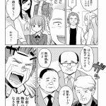 日常におけるトリックアート~マンガで分かる心療内科in秋葉原