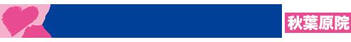 【秋葉原心療内科・精神科】ゆうメンタルクリニック秋葉原院(駅0分)